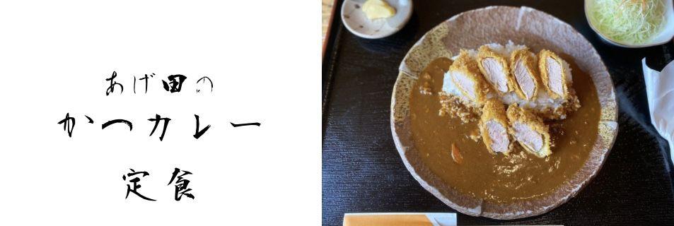 食事処とんかつのあげ田【東海市かつ屋】